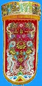 9尺單層涼傘加2尺6*5尺双龍鳳繡旗